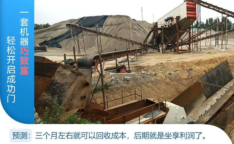 一切准备就绪,准备投产的砂石场