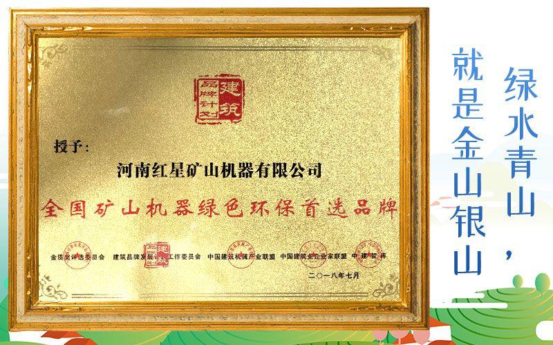 红星厂家被授予全国矿山机器绿色环保首选品牌