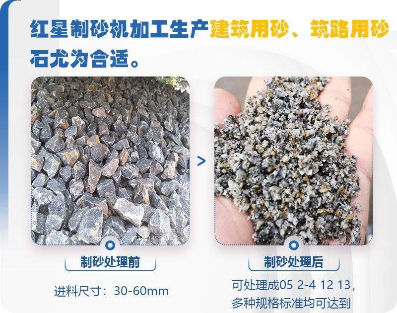 石子制砂机制砂前后