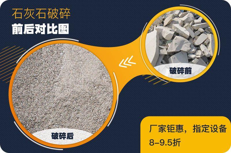 石灰石制砂前后对比图