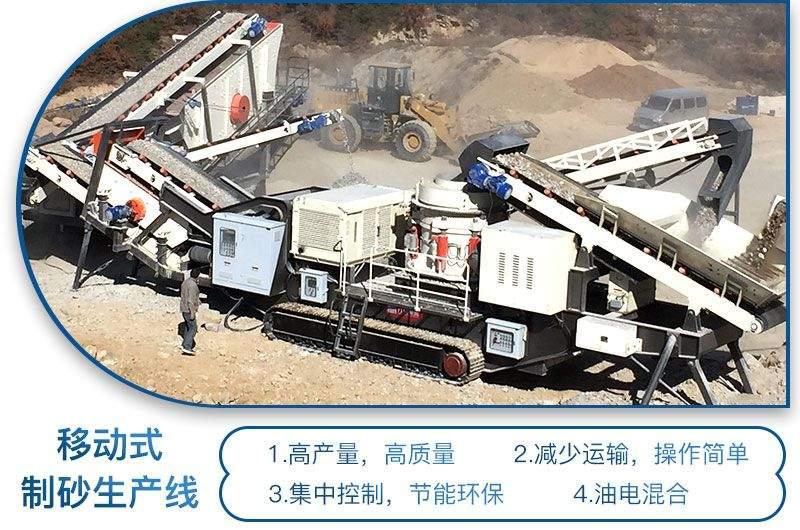 移动制砂生产线