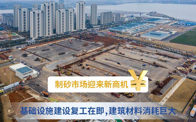 基础设施建设复工在即,制砂市场迎来新商机