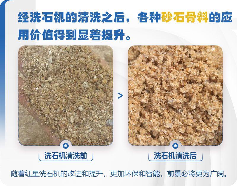 砂石清洗前后