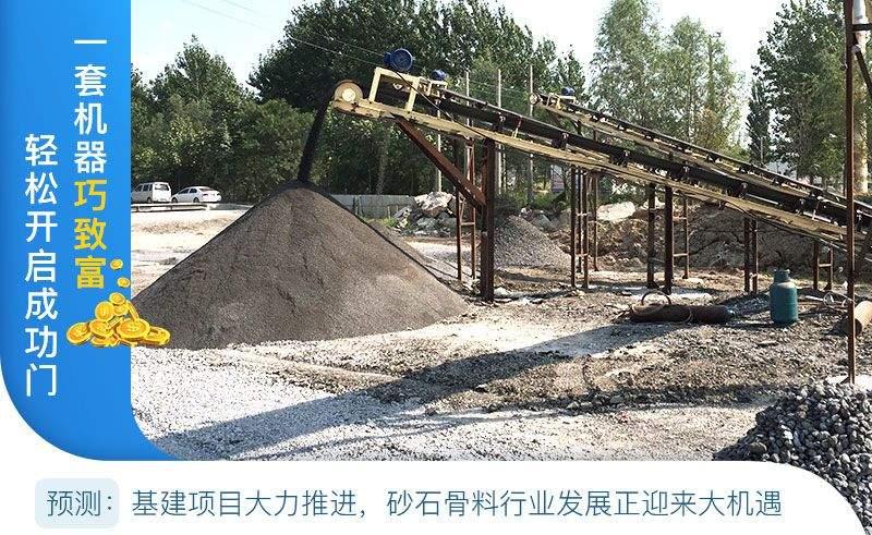 制砂生产线砂石成品