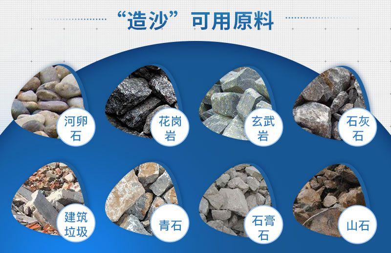 可以做成沙子的石头原料