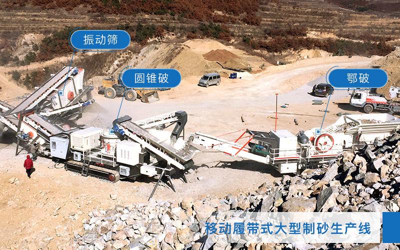 山东烟台移动式大型制砂机生产线现场