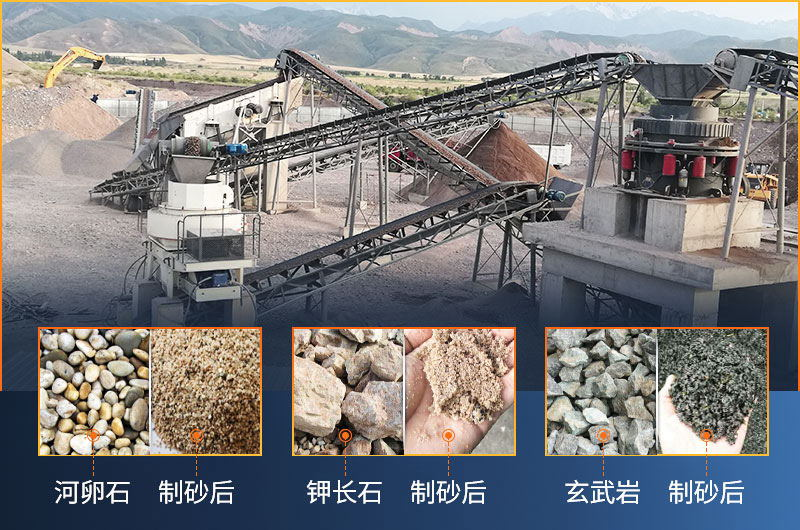 固定式碎石机械设备生产现场