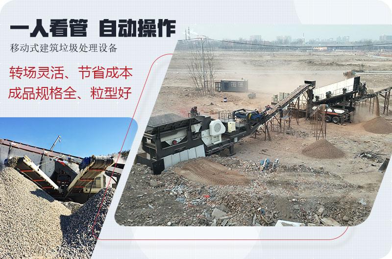 移动式碎石机械生产现场