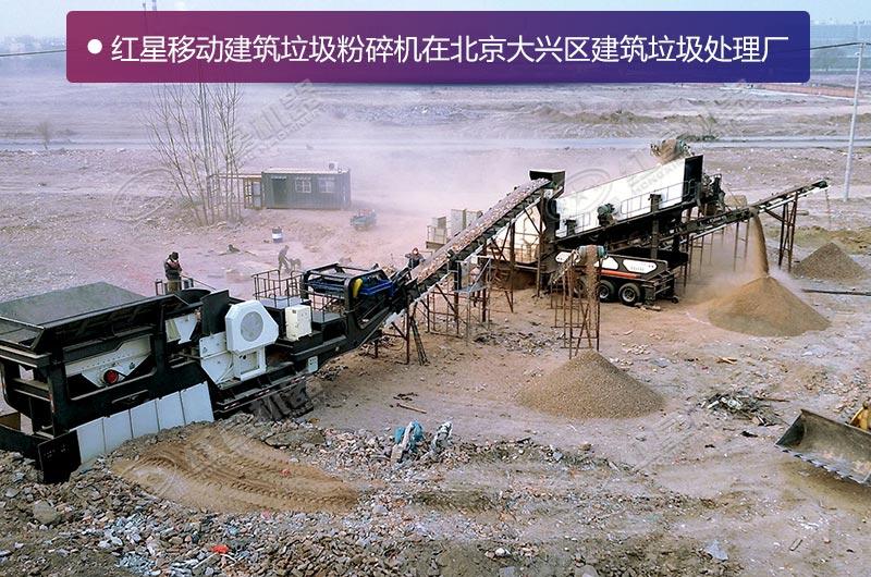 处理带钢筋的建筑垃圾常用破碎机组合