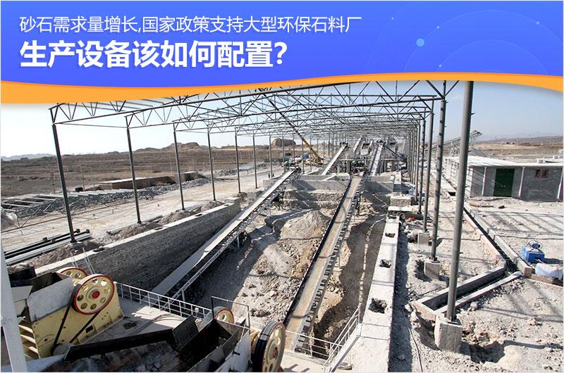 机制砂石行业大热
