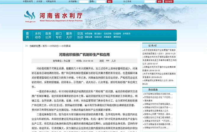 河南省水利厅发布《河南省积极推广机制砂生产和应用》一文