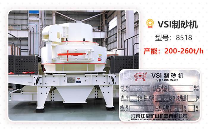 与移动打沙机组合的VSI打沙机规格