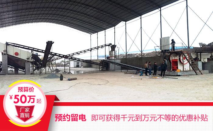 固定大型生产石子加工设备现场