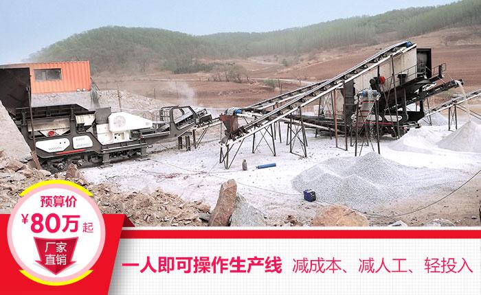 移动大型生产石子加工设备现场