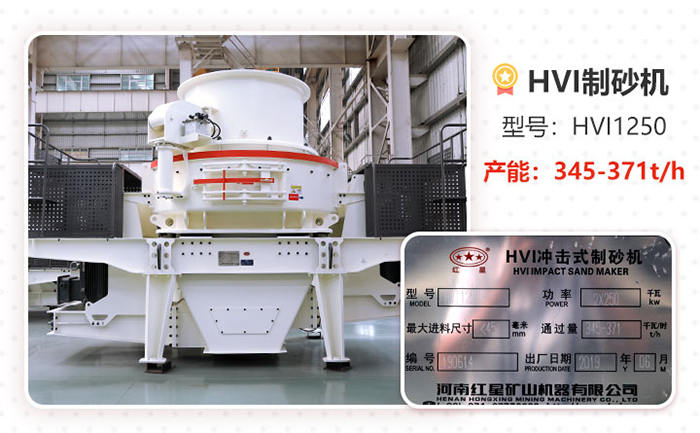 HVI1250新型环保式打沙机技术参数