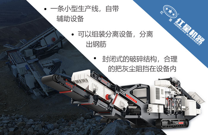 移动式破碎机自成一条生产线