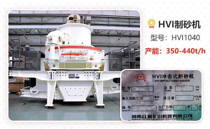 HVI制砂机1040技术参数