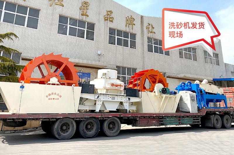 红星机器水洗砂设备发货现场