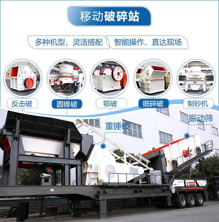 半挂式移动碎石机可搭配多种机型