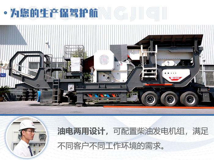 半挂式移动碎石机为您的生产保驾护航