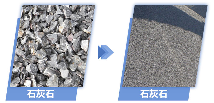 石灰石破碎前后对比