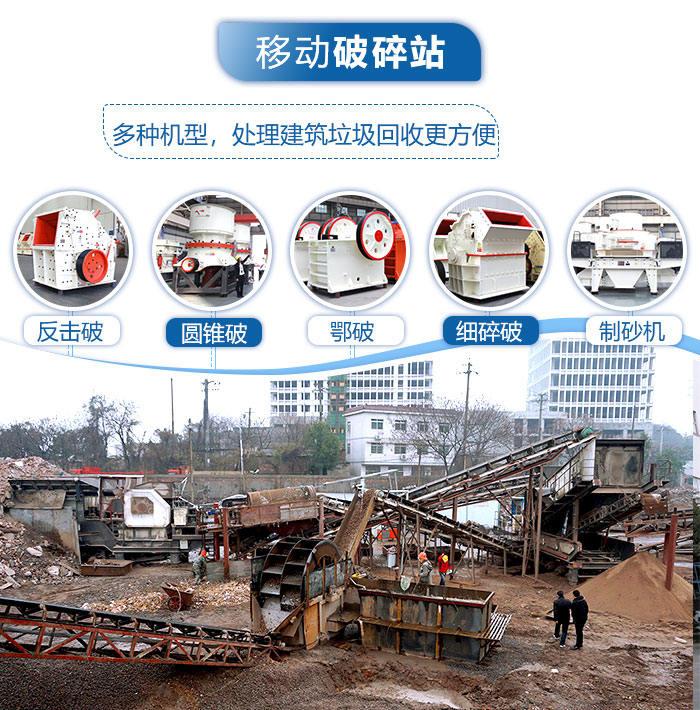 红星机器建筑垃圾回收粉碎机