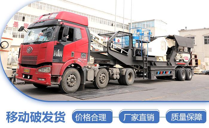 河南红星时产300吨车载流动式磕石机发货图