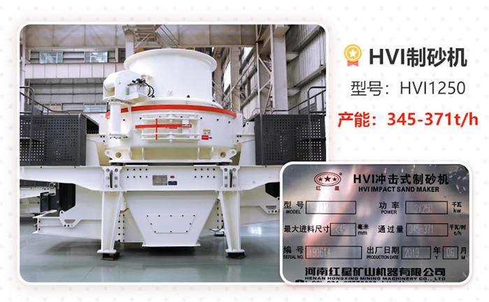 HVI1250制砂机型号参数
