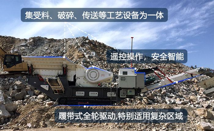 履带式可移动作业的碎石机可远程操作