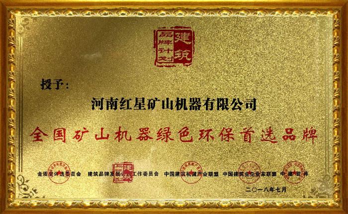 红星机器被授予全国矿山机器绿色环保首选品牌