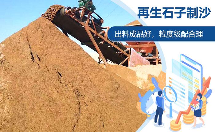 再生石子制沙更符合生产需求