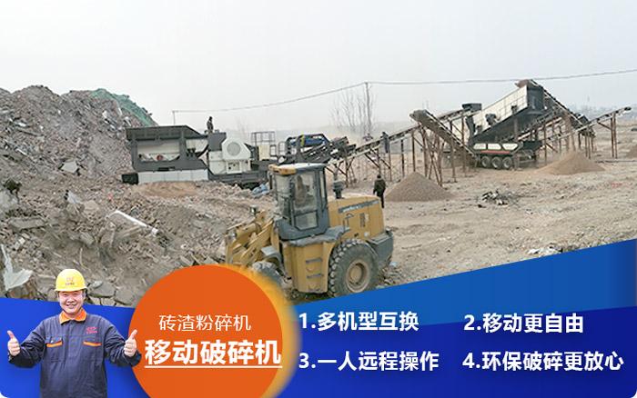 砖渣粉碎机—移动破碎机