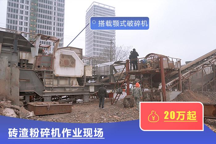 砖渣粉碎机—搭载颚式破碎机