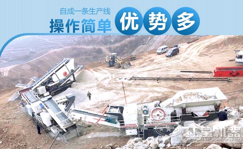 时产300吨的移动破破碎机优势众多