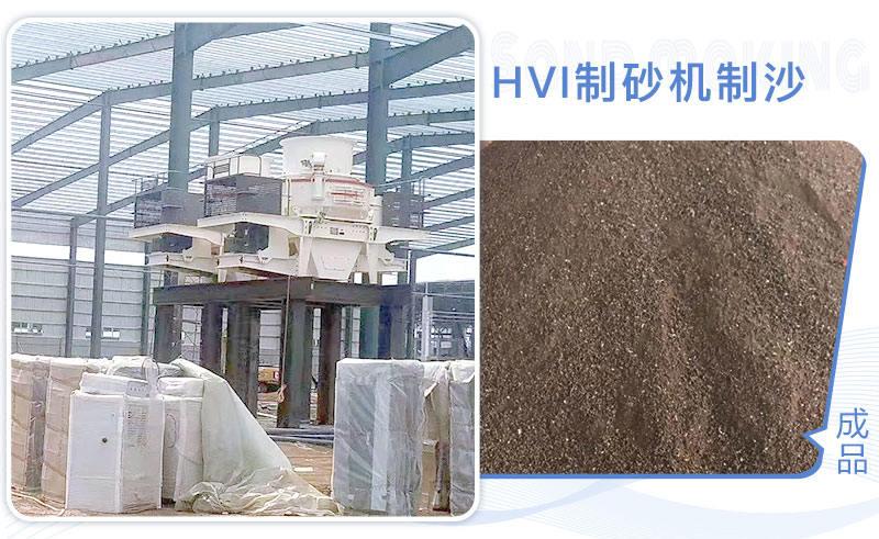 HVI制砂机制沙现场
