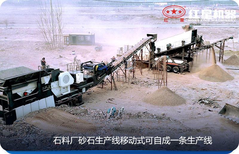 移动式的石料厂砂石生产线可自成一条生产线