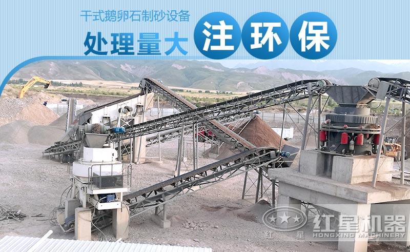 干式鹅卵石制砂设备产量大、注重环保