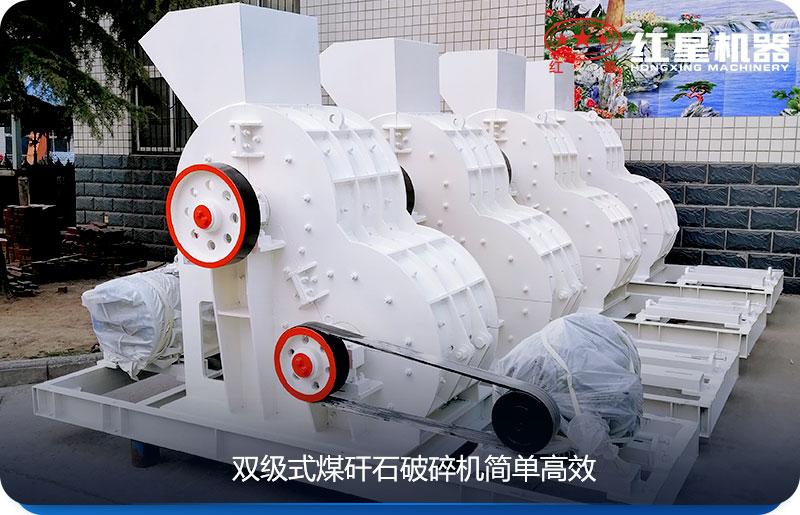 双级式煤矸石破碎机简单高能
