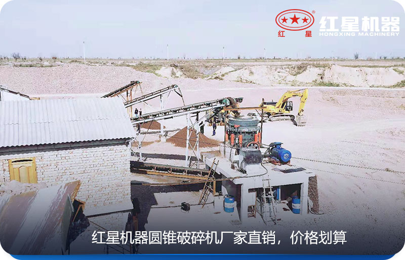 红星机器生产的圆锥式破碎机厂家直销,价格划算