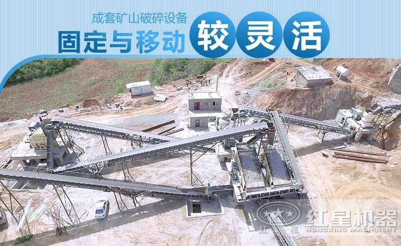 固定式与移动式矿山破碎设备生产线搭配都比较灵活