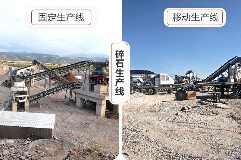 时产100吨的碎石生产线有移动式和固定式两种