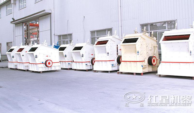 红星机器小型反击碎石机车间大量现货