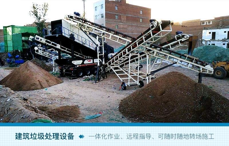 时产200吨的建筑垃圾生产线
