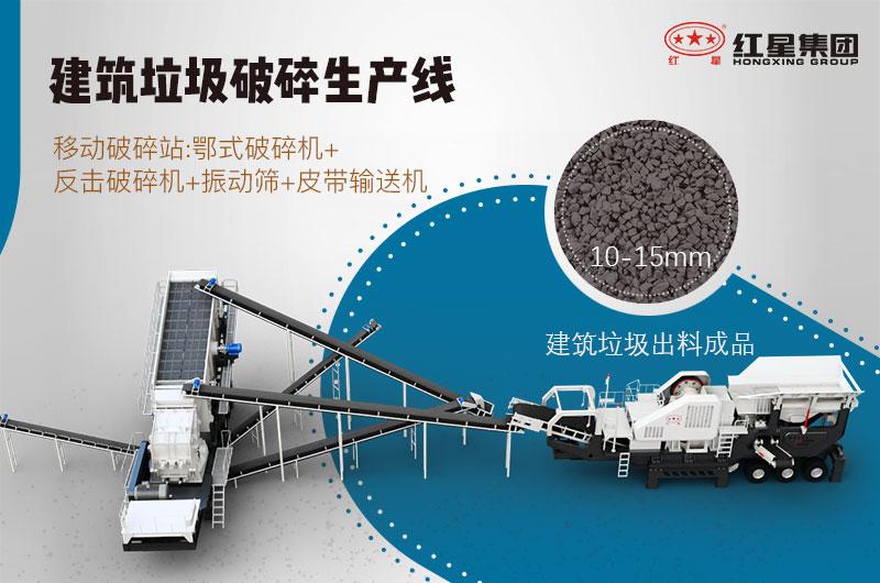 时产200吨的建筑垃圾生产线配置