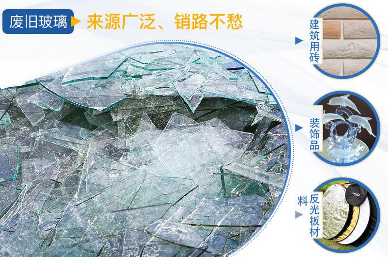 废旧玻璃加工成品用途广泛