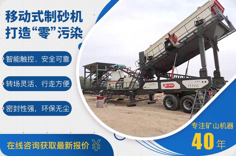 新型环保移动式制砂机