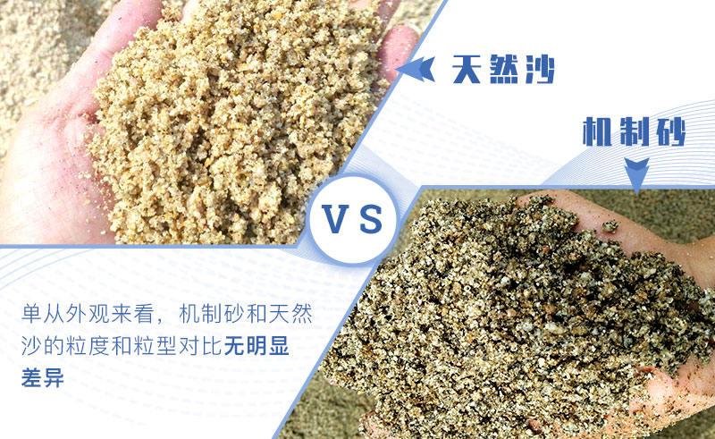 机制砂与天然河沙对比