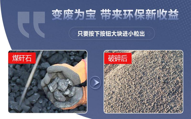煤矸石破碎制砂符合环保理念