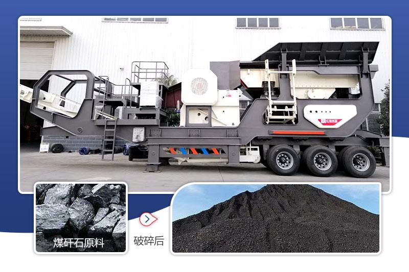 移动煤矸石破碎制砂机