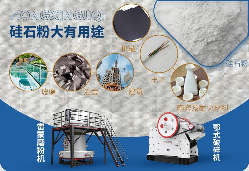 硅石粉加工用途广